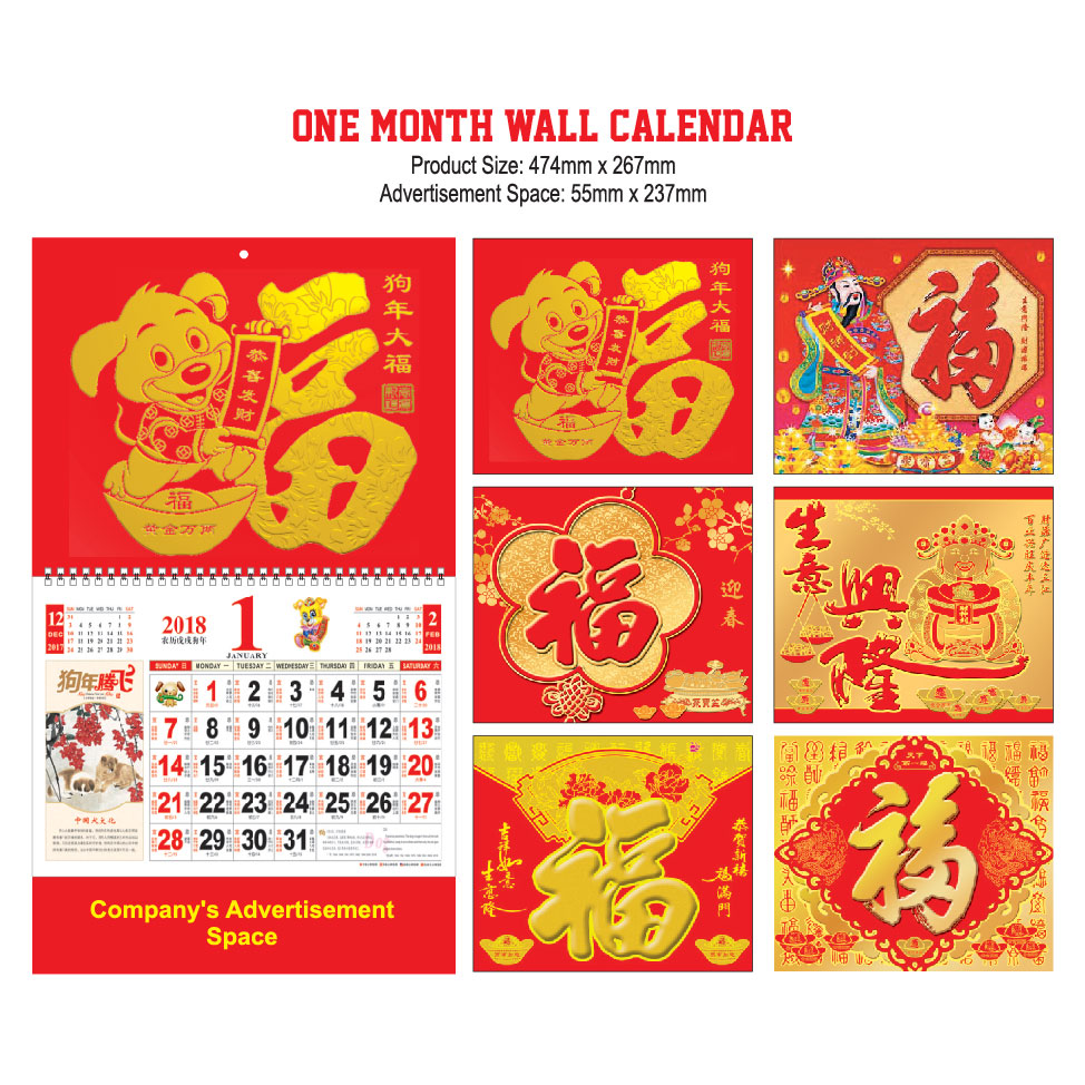 One Month Wall Calendar